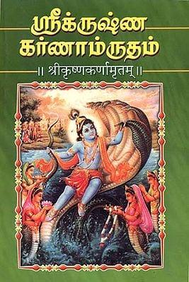 ஸ்ரீ க்நஷ்ண கா்ணாம்நதம்: Sri Krishna Karnamritam (Tamil)