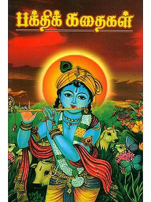 பக்திக் கதைகள்: Bhakti Kathaigal (Tamil)