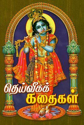 தெய்வீகக் கதைகள்: Deiveega Kathaigal (Tamil)