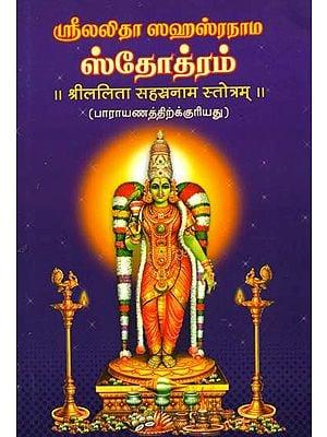 ஸ்ரீ லலிதா சஹாஸ்ரநம ஸ்தோத்ரம்: Sri Lalita Sahasranama Stotram (Tamil)