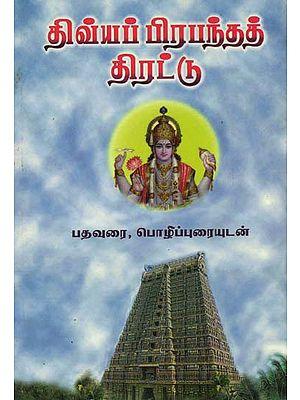 திவ்ய பிரபந்த திரட்டு: Dhivya Prabantha Thirattu (Tamil)