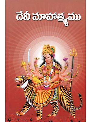 దేవి మహాత్మ్యము: Devi Mahatmyamu (Telugu)