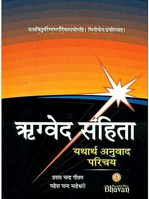 ऋग्वेद संहिता: Rigveda Samhita (A New Translation of the Rgveda)