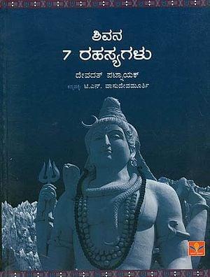 ಶಿವನ 7 ರಹಸ್ಯಗಳು: 7 Secrets of Shiva (Kannada)