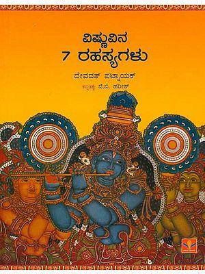 ವಿಷ್ಣುವಿನ 7 ರಹಸ್ಯಗಳು: 7 Secrets of Vishnu (Kannada)