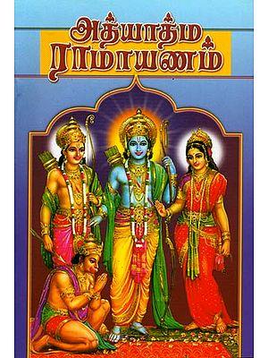அத்யாத்ம ராமாயணம்: Adhyatma Ramayanam (Tamil)