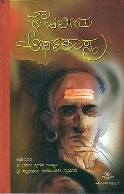 ಕೌತಲಿಯ ಅರ್ಥಶಾಸ್ತ್ರ: Kautilya Arthashastra (Kannada)
