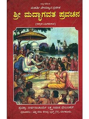 ಶ್ರೀ ಮದ್ಭಾಗವತ- ಪ್ರವಚನ: Srimad Bhagavata Pravachana (Kannada)