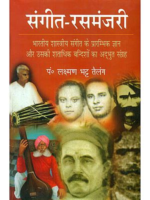संगीत रसमंजरी: Sangeet Rasa Manjari