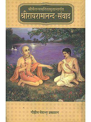श्रीरायरामानन्द संवाद: Shri Rai Ramanand Samvad