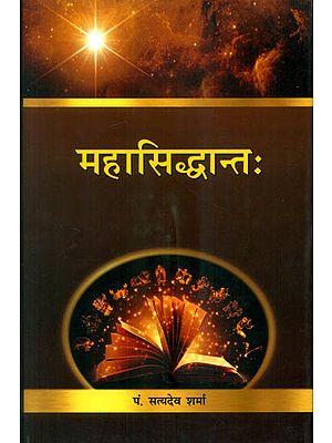 महासिध्दान्त: Mahasiddhanta