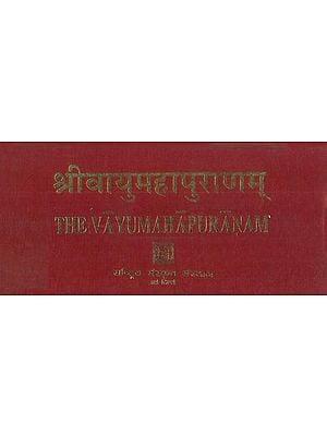 श्रीवायुमहापुराणम्: The Vayu Purana