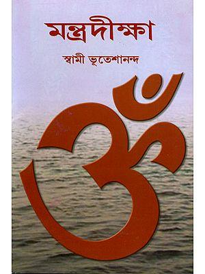 মন্ত্রদিক্ষা: Mantra Diksha (Bengali)