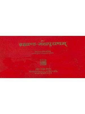 ब्रह्माण्ड महापुराणम्: Brahmanda Mahapurana (Sanskrit Only)