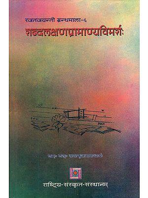 शब्दलक्षणप्रामाण्यविमर्श: Shabda Lakshan Pramanaya Vimarsha