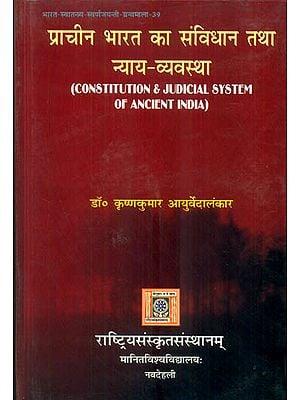 प्राचीन भारत का सविधान तथा न्याय व्यवस्था: Constitution and Judicial System of Ancient India