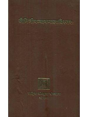 जैमिनीयन्यायमालाविस्तर: Jaiminiya Nyayamala by Sri Madhavacarya