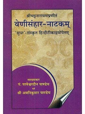 वेणीसंहार नाटकम् (संस्कृत एवम् हिन्दी अनुवाद) - Venisamhara Nataka of Bhattanarayana
