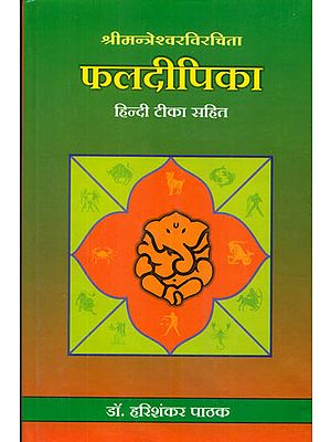 फलदीपिका (संस्कृत एवम् हिन्दी अनुवाद) - Phala Dipika