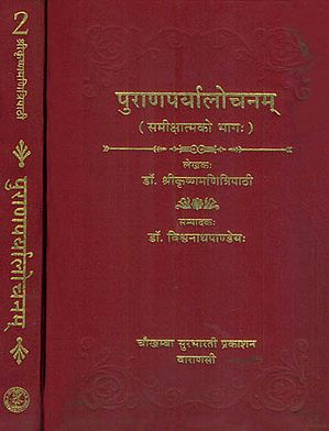 पुराणपर्यालोचनम्: Purana Paryalocanam (Set of 2 Volumes)