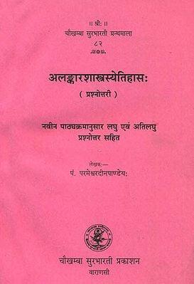 अलङ्कारशास्त्रस्येतिहास:  The History of Alamkara Sastra (Question and Answer)