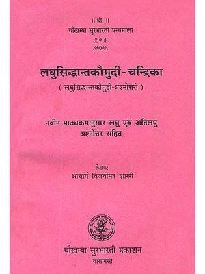 लघुसिध्दान्तकौमुदी चन्द्रिका: Laghu Siddhant Kaumudi Chandrika (Question and Answer)