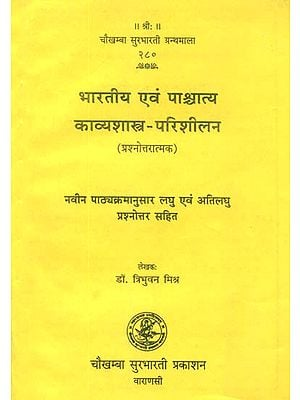 भारतीय एवं पाश्चात्य काव्यशास्त्र परिशीलन: Indian and Western Poetics (Question and Answer)