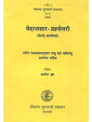 वेदान्तसार प्रश्नोत्तरी: Vedanta Sara Prashnottari (Question and Answer)