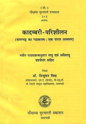 कादम्बरी परिशीलन: Kadambari Parishilan - A Simple Study (Question and Answer)
