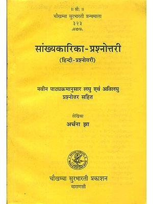 सांख्यकारिका प्रश्नोत्तरी: Samkhya Karika Prashnottari