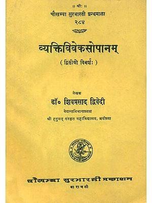 व्यक्तिविवेक सोपानम्: Vyakti Viveka Sopanam