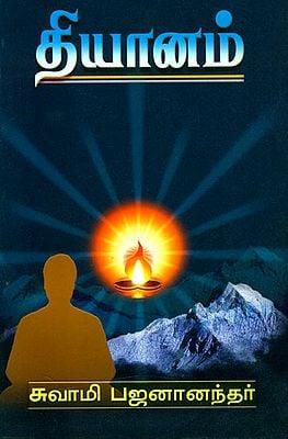 த்யானம்: Dhyanam (Tamil)