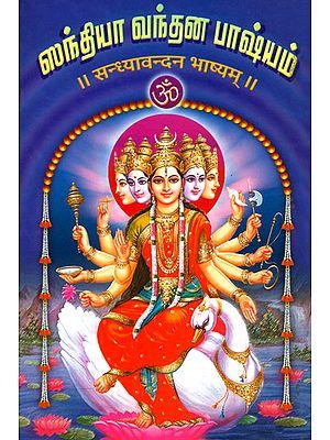 ஸந்தியாவந்தன பாஷ்யம்: Sandhya Vandana Bhashyam