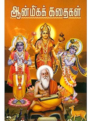 ஆன்மிகக் கைதகள்: Aanmeega Kadhaigal (Tamil)