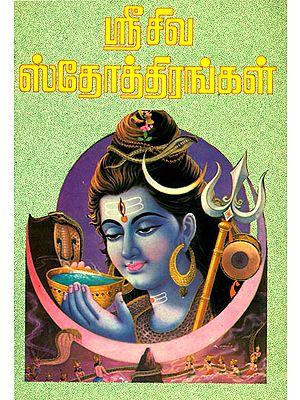 ஸ்ரீ சிவ ஸ்தோத்தீரங்கள்: Sri Siva Stotra (Tamil)