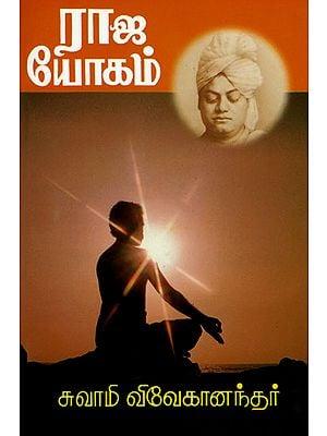 ராஜ யோகம்: Raja Yogam (Tamil)