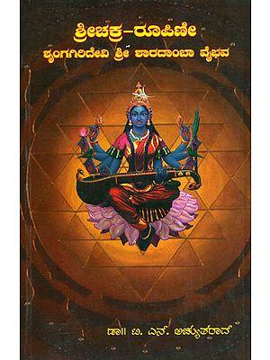 ಶ್ರೀ ಚಕ್ರ ರೂಪಿಣೀ: Sri Chakra Roopini Shrungagiri Devi Sri Sharadambad Vybhava (Kannada)
