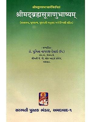 श्रीमद्ब्रह्मसूत्राणुभाष्यम्: Srimad Brahma Sutra Bhashya (Gujarati)
