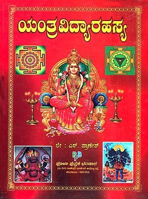 ಯಂತ್ರವಿದ್ಯರಹಸ್ಯ: Yantra Vidya Rahasya (A Book on Various Types of Yantras Used for Worshiping Hymns in Kannada)