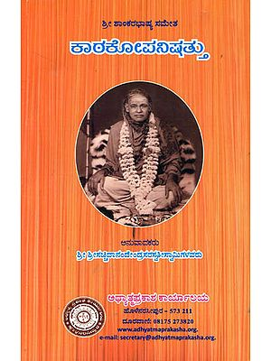 ಕಾಠಕೊಪನಿಷತು: Kathopanishad (Kannada)