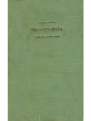 सिध्दान्ततत्त्वविवेक: Siddhanta Tattva Viveka of Pandit Kamalakara Bhatta (An Old and Rare Book)