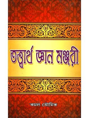 তাত্তার্থ জ্ঞন মঞ্জরী: Tattvartha Gyan Manjori (Bengali)