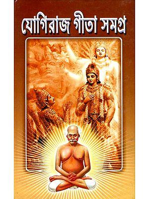 যোগিরাজ গীতা সমগ্র: Jogiraj Gita Samagra (Bengali)