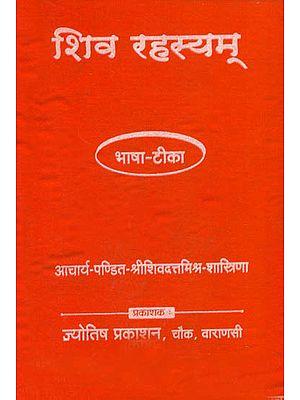 शिव रहस्यम्: Secrets of Lord Shiva