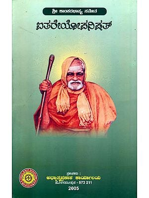 ಐತರೇಠೋಪನಿಷದ್: Aitareya Upanishad (Kannada)