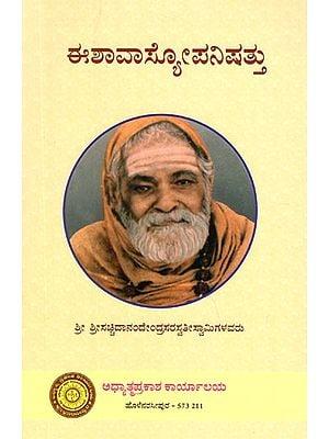ಈಶಾವಾಸಯೋಪನಿಷತ್ತು: Isavasya Upanishad (Kannada)