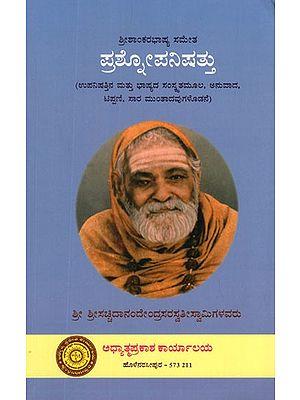 ಪ್ರಶ್ನೋಪನಿಷತ್: Prashna Upanishad (Kannada)