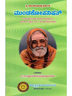 ಮಂಡಕೋಪನಿಷತ್: Mundakopanishat (Kannada)
