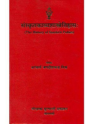संस्कृतकाव्यशास्त्रेतिहास: The History of Sanskrit Poetics