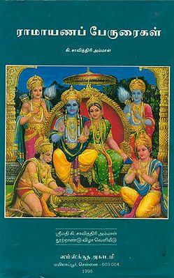 ராமாயண பேருரைகள்: Ramayana Peruraigal (Tamil)